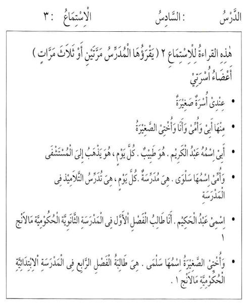 percakapan bahasa arab tsanawiyah - min yaumiyyaatil ustrati -aktifitas keluarga sehari-hari26