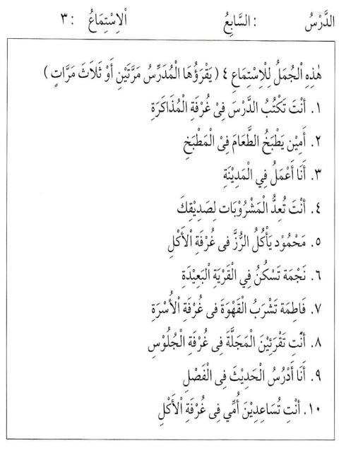 percakapan bahasa arab tsanawiyah - min yaumiyyaatil ustrati -aktifitas keluarga sehari-hari27