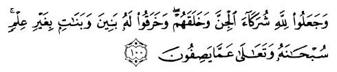 tulisan arab alquran surat al an'am ayat 100