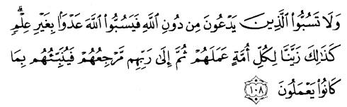 tulisan arab alquran surat al an'am ayat 108