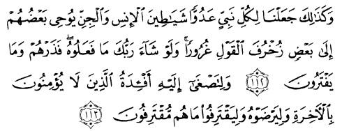tulisan arab alquran surat al an'am ayat 112-113