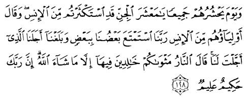 tulisan arab alquran surat al an'am ayat 128