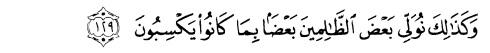 tulisan arab alquran surat al an'am ayat 129