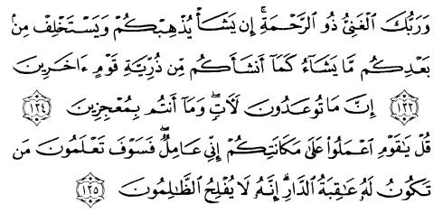tulisan arab alquran surat al an'am ayat 133-135