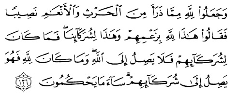 tulisan arab alquran surat al an'am ayat 136