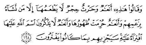 tulisan arab alquran surat al an'am ayat 138
