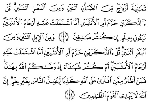 tulisan arab alquran surat al an'am ayat 143-144