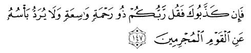 tulisan arab alquran surat al an'am ayat 147
