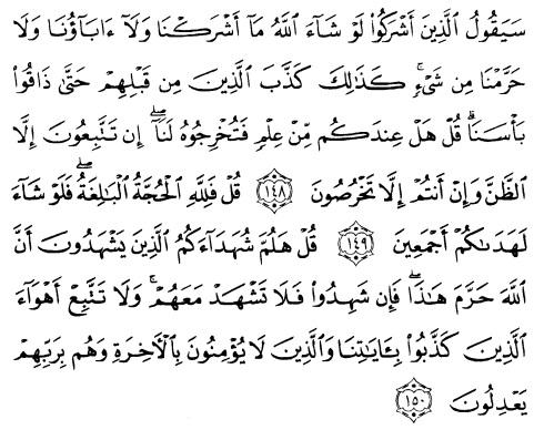 tulisan arab alquran surat al an'am ayat 148-150