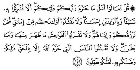 tulisan arab alquran surat al an'am ayat 151