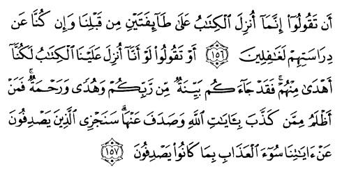 tulisan arab alquran surat al an'am ayat 156-157