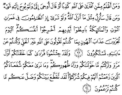 tulisan arab alquran surat al an'am ayat 93-94