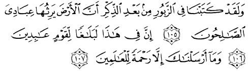 tulisan arab alquran surat al anbiyaa' ayat 104-107