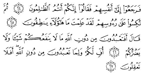 tulisan arab alquran surat al anbiyaa' ayat 64-67