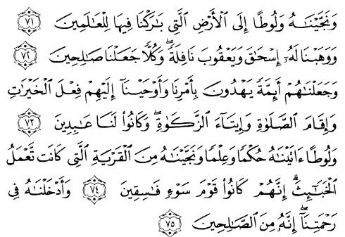 tulisan arab alquran surat al anbiyaa' ayat 71-75