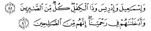 tulisan arab alquran surat al anbiyaa' ayat 85-86