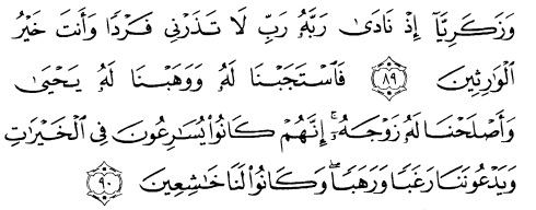 tulisan arab alquran surat al anbiyaa' ayat 89-90