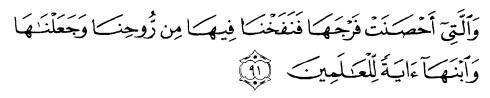 tulisan arab alquran surat al anbiyaa' ayat 91