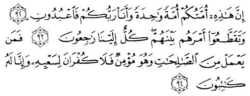 tulisan arab alquran surat al anbiyaa' ayat 92-94