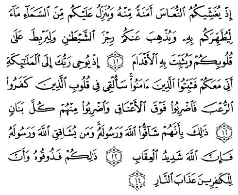 tulisan arab alquran surat al anfaal ayat 11-14