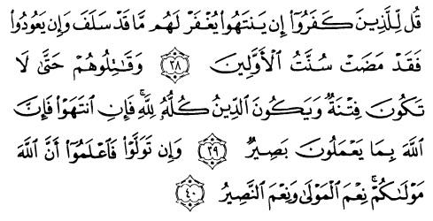 tulisan arab alquran surat al anfaal ayat 38-40