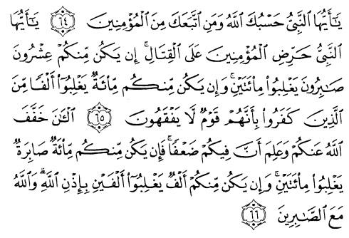 tulisan arab alquran surat al anfaal ayat 64-66