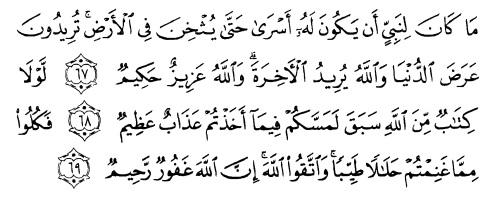 tulisan arab alquran surat al anfaal ayat 67-69