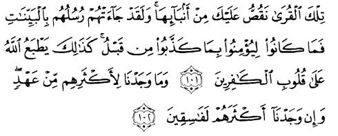 tulisan arab alquran surat al a'raaf ayat 101-102