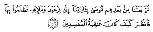 tulisan arab alquran surat al a'raaf ayat 103
