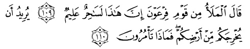 tulisan arab alquran surat al a'raaf ayat 109-110