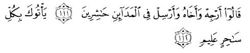 tulisan arab alquran surat al a'raaf ayat 111-112