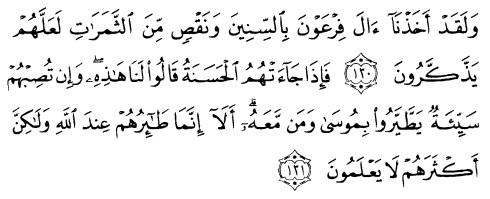 tulisan arab alquran surat al a'raaf ayat 130-131