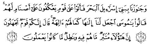 tulisan arab alquran surat al a'raaf ayat 138-139