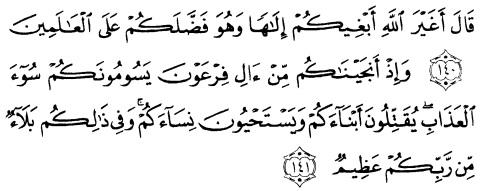 tulisan arab alquran surat al a'raaf ayat 140-141