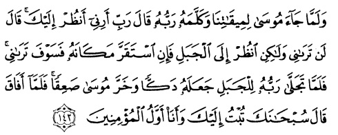tulisan arab alquran surat al a'raaf ayat 143