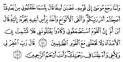tulisan arab alquran surat al a'raaf ayat 150-151