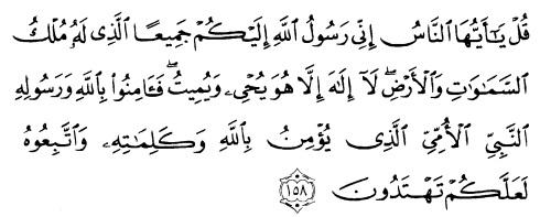 tulisan arab alquran surat al a'raaf ayat 158
