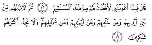 tulisan arab alquran surat al a'raaf ayat 16-17