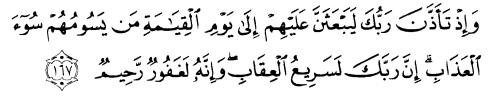 tulisan arab alquran surat al a'raaf ayat 167