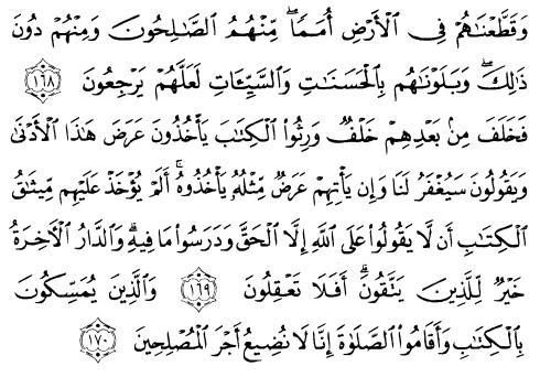 tulisan arab alquran surat al a'raaf ayat 168-170