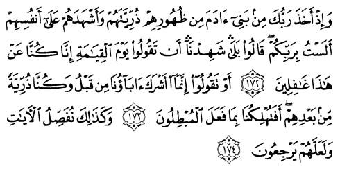 tulisan arab alquran surat al a'raaf ayat 172-174