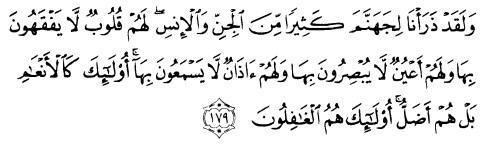 tulisan arab alquran surat al a'raaf ayat 179