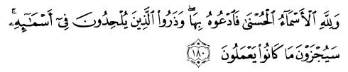 tulisan arab alquran surat al a'raaf ayat 180