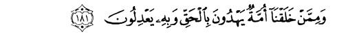 tulisan arab alquran surat al a'raaf ayat 181