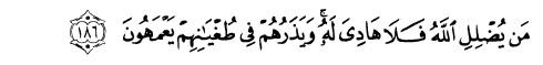 tulisan arab alquran surat al a'raaf ayat 186