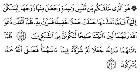 tulisan arab alquran surat al a'raaf ayat 189-190