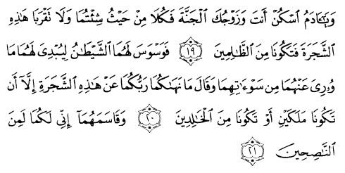 tulisan arab alquran surat al a'raaf ayat 19-21