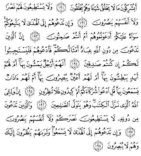 tulisan arab alquran surat al a'raaf ayat 191-198