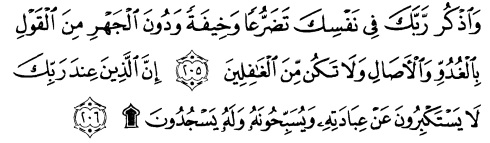 tulisan arab alquran surat al a'raaf ayat 205-206