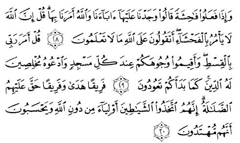 tulisan arab alquran surat al a'raaf ayat 28-30